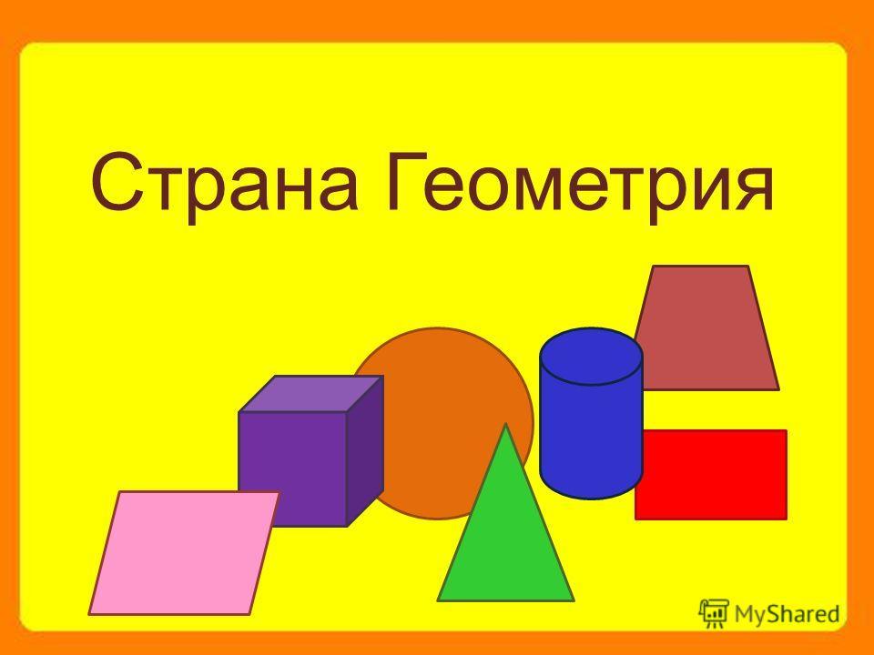 Страна Геометрия