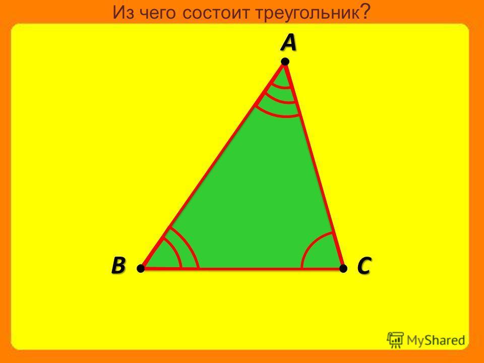 Из чего состоит треугольник ? А С В