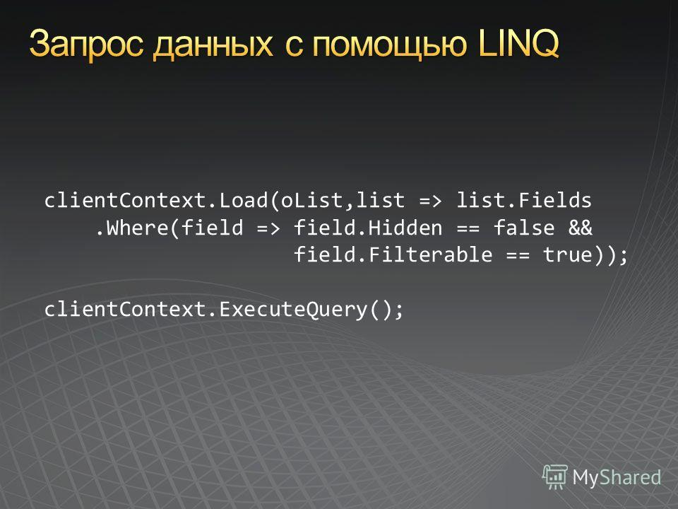 clientContext.Load(oList,list => list.Fields.Where(field => field.Hidden == false && field.Filterable == true)); clientContext.ExecuteQuery();