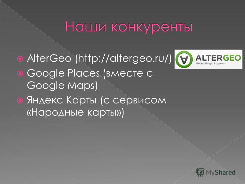 AlterGeo (http://altergeo.ru/) Google Places (вместе с Google Maps) Яндекс Карты (с сервисом «Народные карты»)