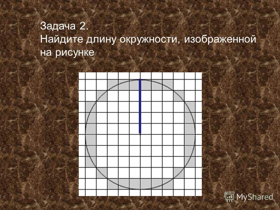 Задача 2. Найдите длину окружности, изображенной на рисунке