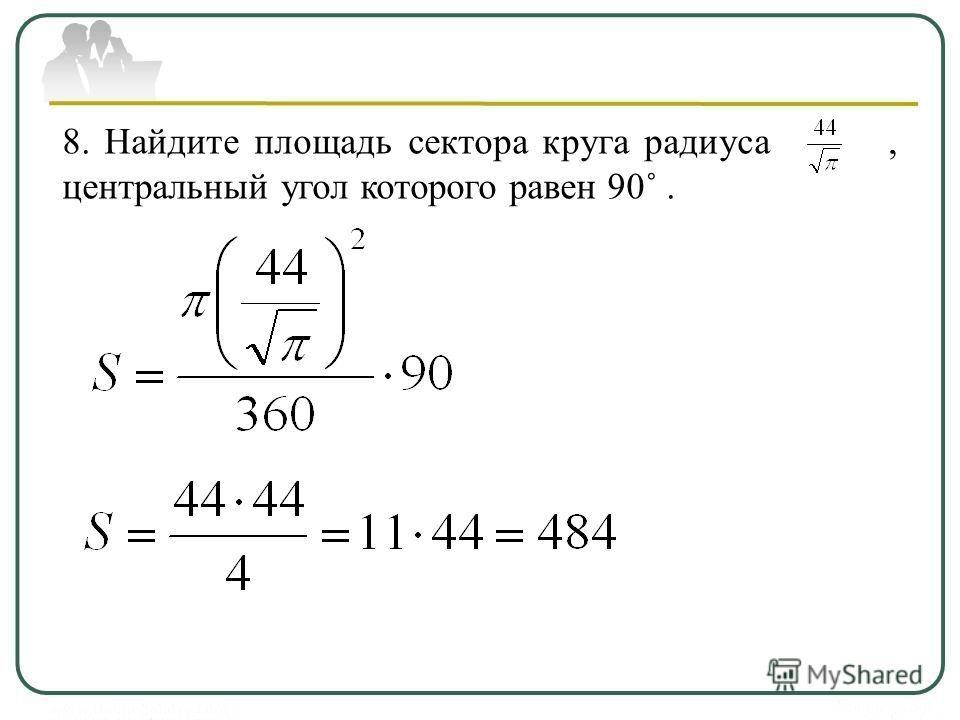 8. Найдите площадь сектора круга радиуса, центральный угол которого равен 90˚.