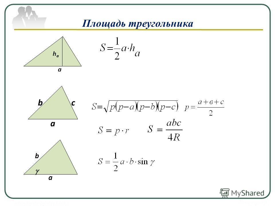a haha a bc a b Площадь треугольника
