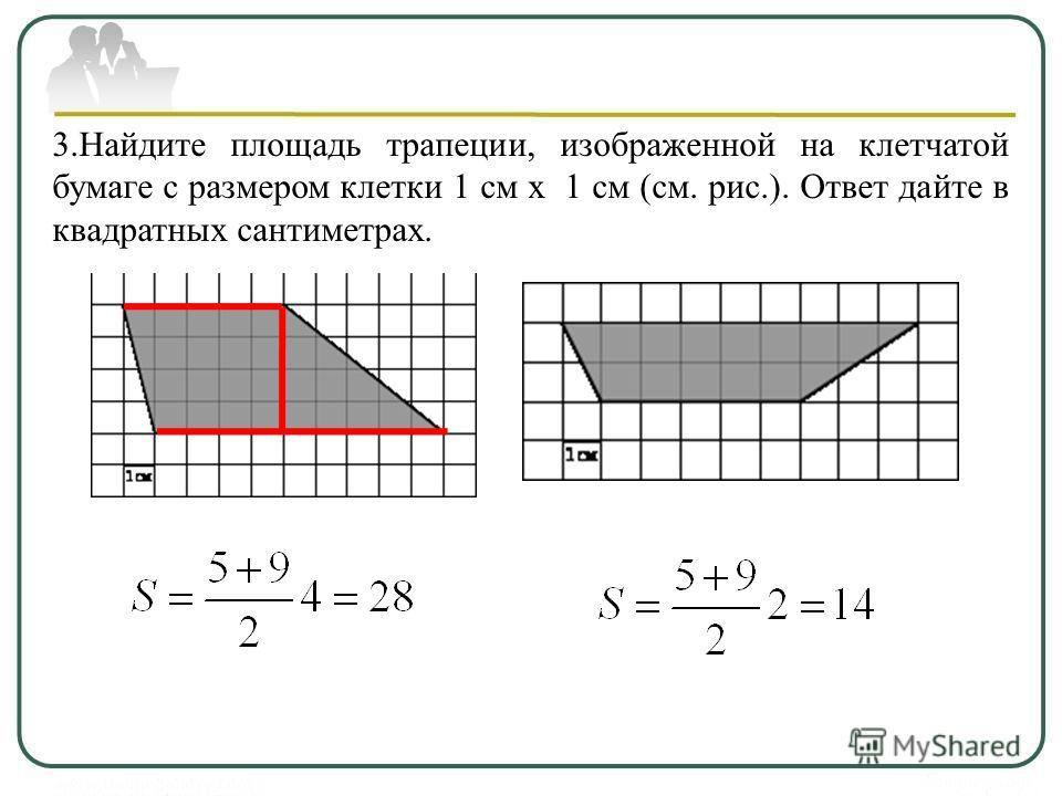3.Найдите площадь трапеции, изображенной на клетчатой бумаге с размером клетки 1 см х 1 см (см. рис.). Ответ дайте в квадратных сантиметрах.