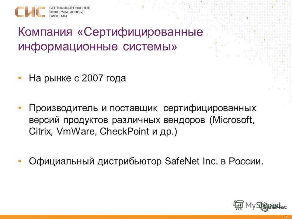 2 Компания «Сертифицированные информационные системы» На рынке с 2007 года Производитель и поставщик сертифицированных версий продуктов различных вендоров (Microsoft, Citrix, VmWare, CheckPoint и др.) Официальный дистрибьютор SafeNet Inc. в России.