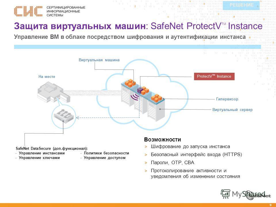 9 Защита виртуальных машин: SafeNet ProtectV TM Instance Управление ВМ в облаке посредством шифрования и аутентификации инстанса РЕШЕНИЕ Возможности Шифрование до запуска инстанса Безопасный интерфейс входа (HTTPS) Пароли, OTP, CBA Протоколирование а