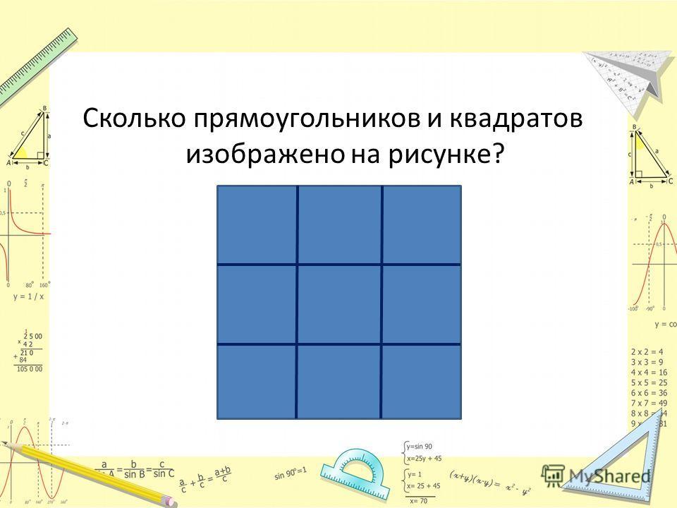 Сколько прямоугольников и квадратов изображено на рисунке?