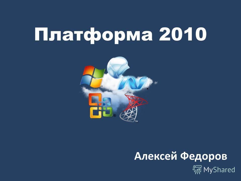 Платформа 2010 Алексей Федоров