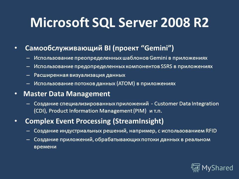 Microsoft SQL Server 2008 R2 Самообслуживающий BI (проект Gemini) – Использование преопределенных шаблонов Gemini в приложениях – Использование предопределенных компонентов SSRS в приложениях – Расширенная визуализация данных – Использование потоков