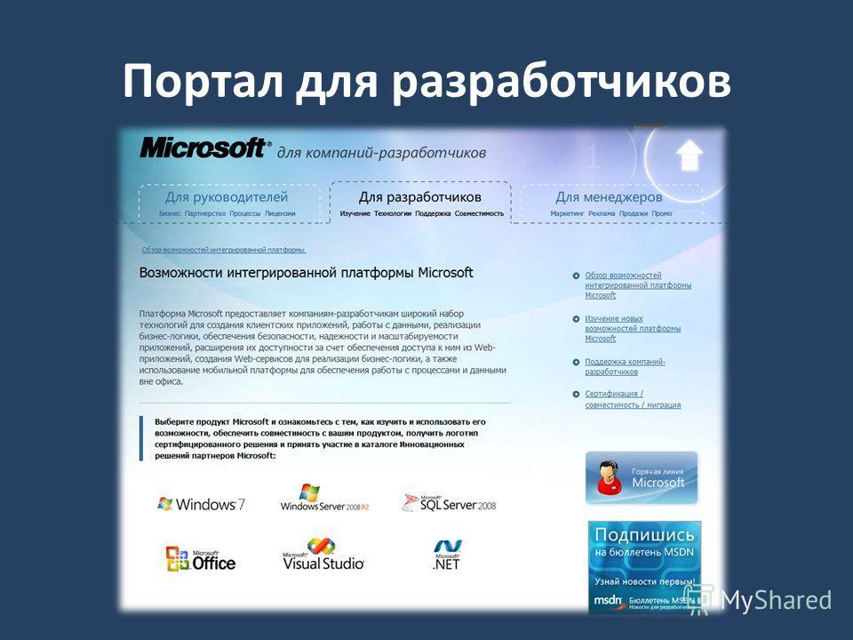 Портал для разработчиков