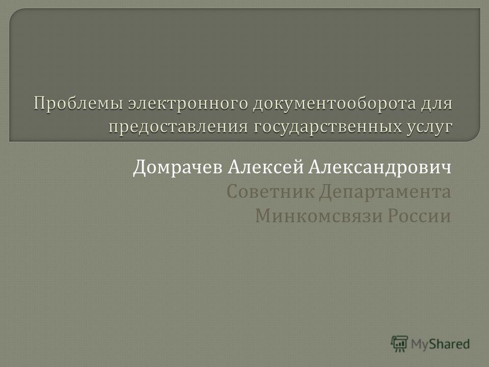 Домрачев Алексей Александрович Советник Департамента Минкомсвязи России