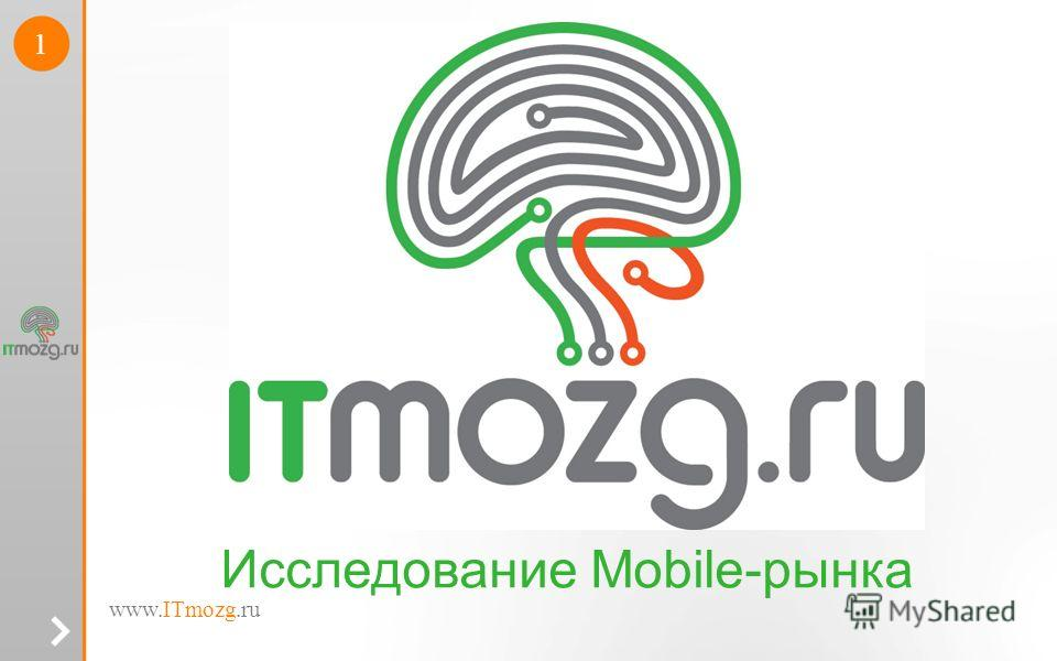 www.ITmozg.ru 1 Исследование Mobile-рынка