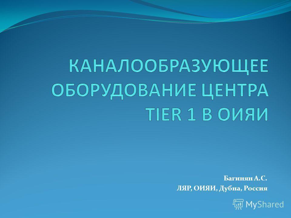 Багинян А.С. ЛЯР, ОИЯИ, Дубна, Россия