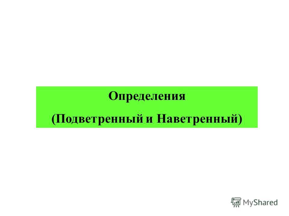 Определения (Подветренный и Наветренный)