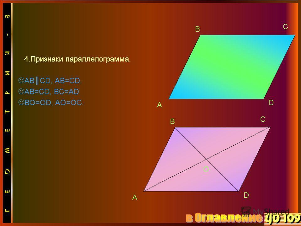 4.Признаки параллелограмма. ABCD, AB=CD. AB=CD, BۛC=AD BO=OD, AO=OC. A C B D A C B D O