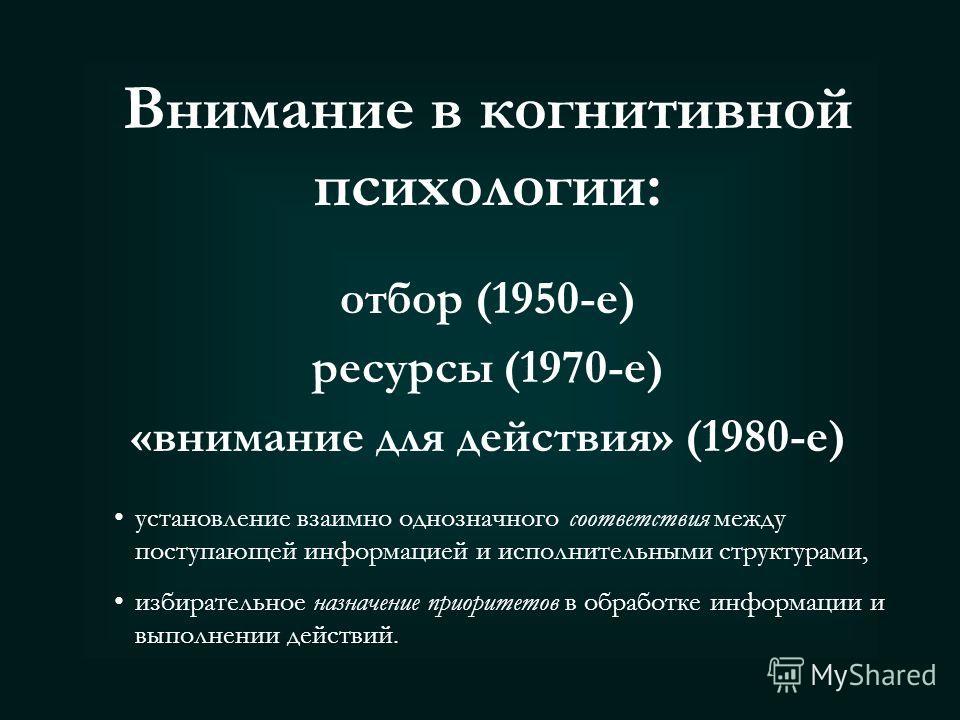 Л.С. Выготский: проблема средств организации акта внимания в двух аспектах: (1) избирательность; (2) удержание в течение определенного времени. Средства решения перцептивной задачи ~ способы осуществления действия.