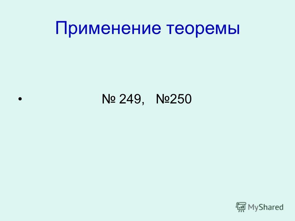 Применение теоремы 249, 250
