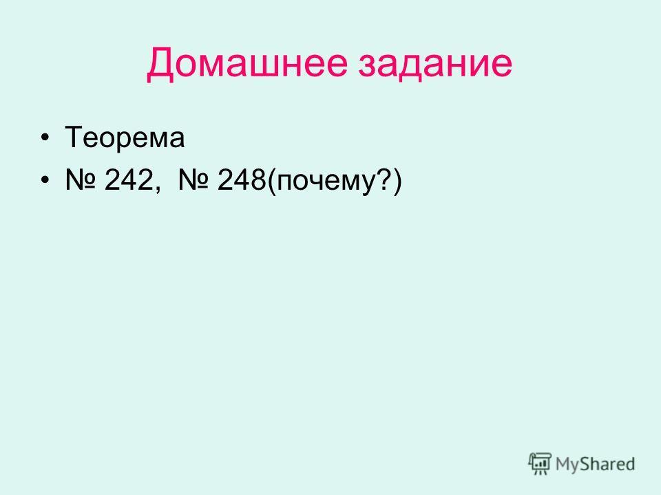 Домашнее задание Теорема 242, 248(почему?)
