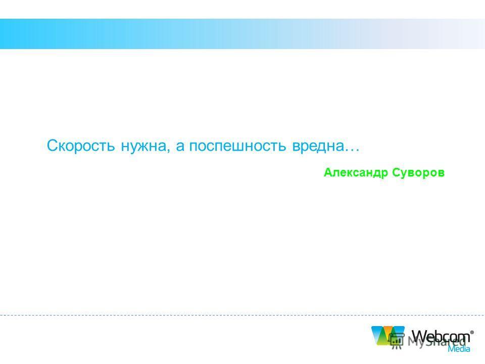Скорость нужна, а поспешность вредна… Александр Суворов