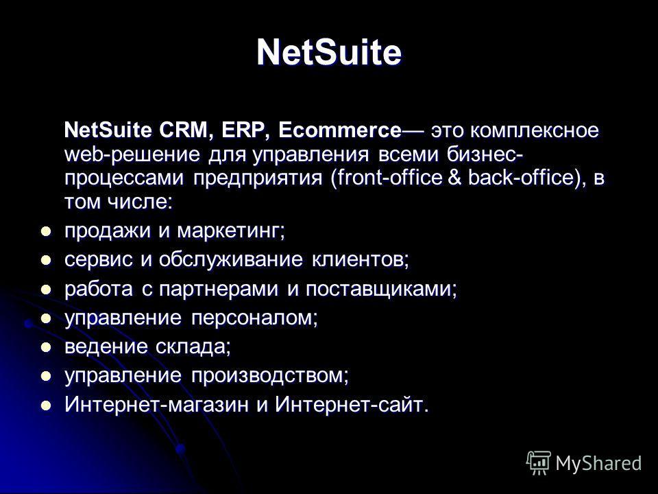 NetSuite NetSuite CRM, ERP, Ecommerce это комплексное web-решение для управления всеми бизнес- процессами предприятия (front-office & back-office), в том числе: NetSuite CRM, ERP, Ecommerce это комплексное web-решение для управления всеми бизнес- про
