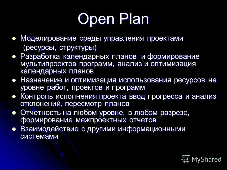 Open Plan Моделирование среды управления проектами Моделирование среды управления проектами (ресурсы, структуры) Разработка календарных планов и формирование мультипроектов программ, анализ и оптимизация календарных планов Разработка календарных план