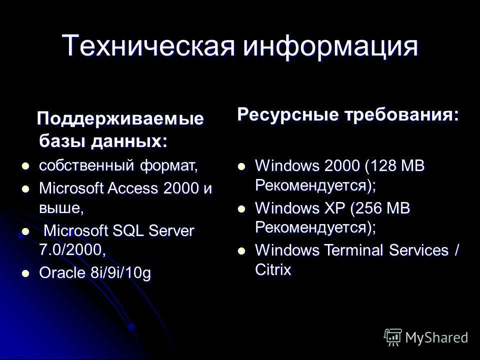 Техническая информация Поддерживаемые базы данных: Поддерживаемые базы данных: собственный формат, собственный формат, Microsoft Access 2000 и выше, Microsoft Access 2000 и выше, Microsoft SQL Server 7.0/2000, Microsoft SQL Server 7.0/2000, Oracle 8i