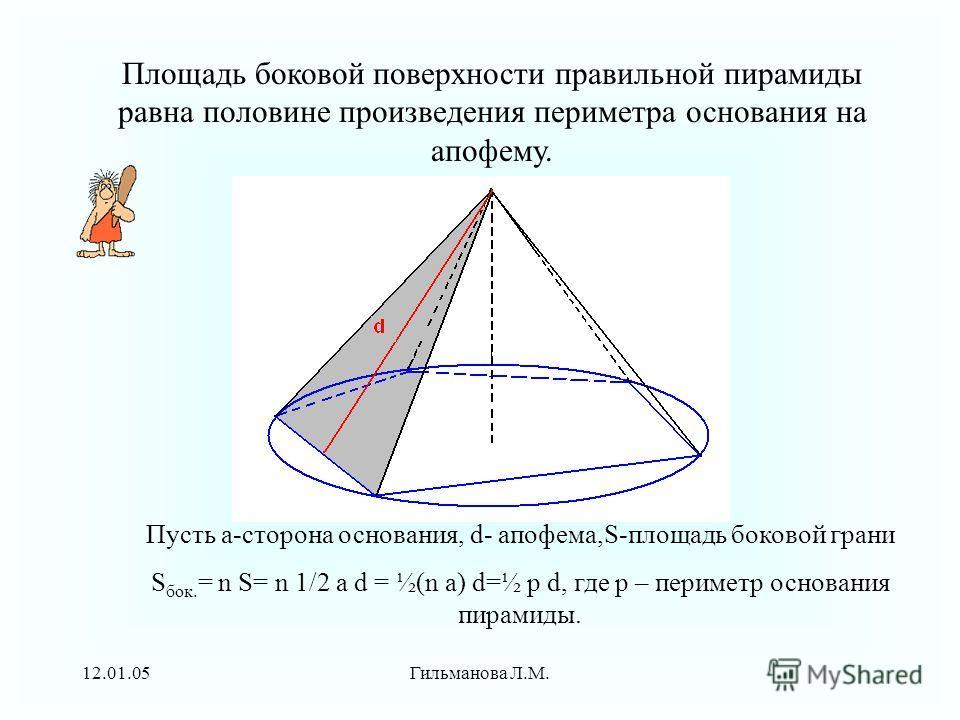 12.01.05Гильманова Л.М. построение