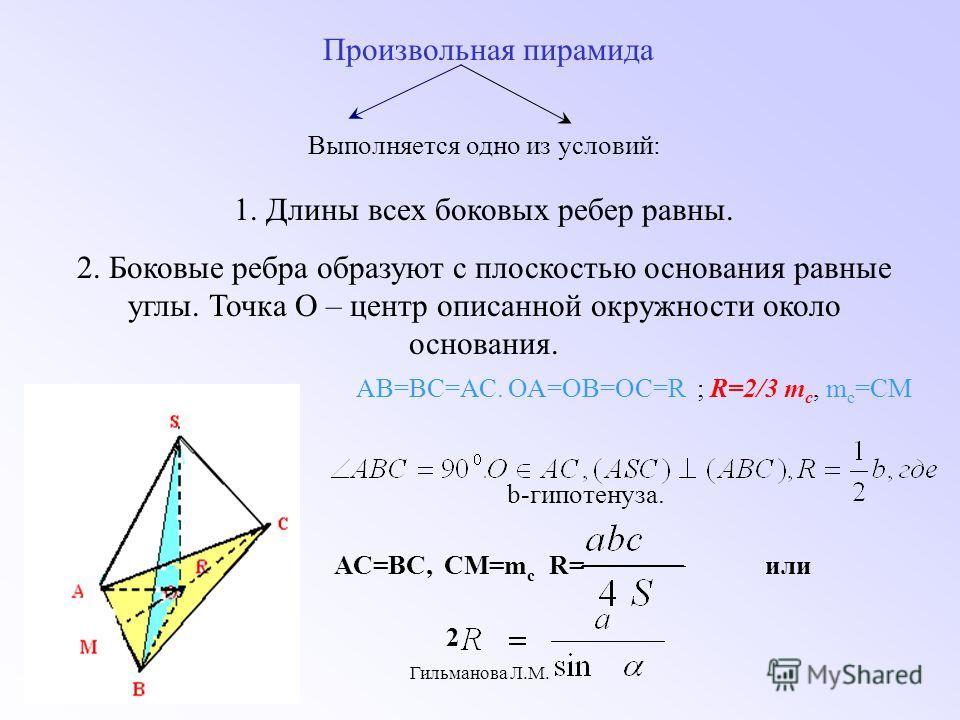 12.01.05Гильманова Л.М. Площадь боковой поверхности правильной пирамиды равна половине произведения периметра основания на апофему. Пусть a-сторона основания, d- апофема,S-площадь боковой грани S бок. = n S= n 1/2 а d = ½(n а) d=½ р d, где р – периме