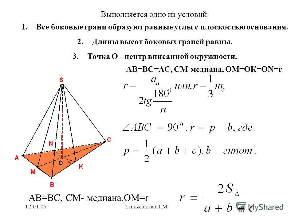 12.01.05Гильманова Л.М. Произвольная пирамида Выполняется одно из условий: 1. Длины всех боковых ребер равны. 2. Боковые ребра образуют с плоскостью основания равные углы. Точка О – центр описанной окружности около основания. АВ=ВС=АС. ОА=ОВ=ОС=R ; R
