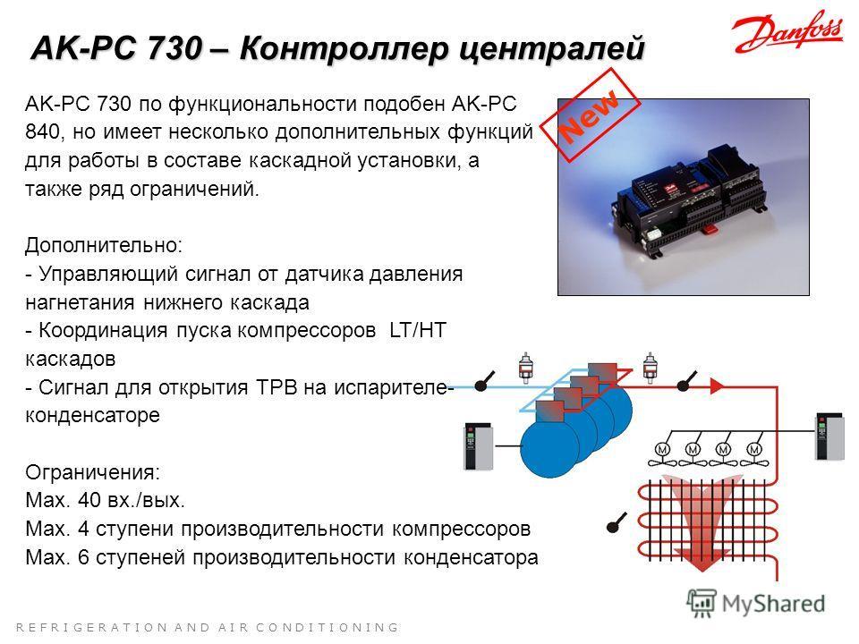 R E F R I G E R A T I O N A N D A I R C O N D I T I O N I N G AK-PC 730 по функциональности подобен AK-PC 840, но имеет несколько дополнительных функций для работы в составе каскадной установки, а также ряд ограничений. Дополнительно: - Управляющий с