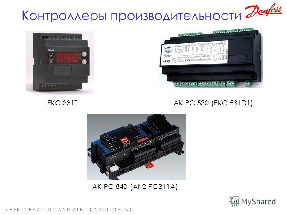 R E F R I G E R A T I O N A N D A I R C O N D I T I O N I N G Контроллеры производительности EKC 331TAK PC 530 (EKC 531D1) AK PC 840 (AK2-PC311A)