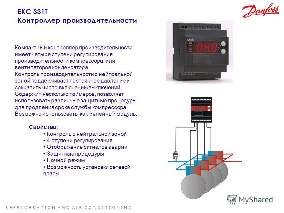 R E F R I G E R A T I O N A N D A I R C O N D I T I O N I N G EKC 331Т Контроллер производительности Компактный контроллер производительности имеет четыре ступени регулирования производительности компрессора или вентиляторов конденсатора. Контроль пр