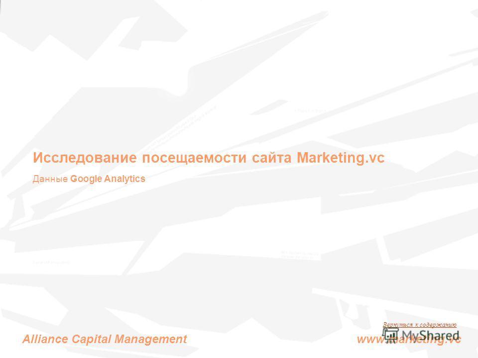 Исследование посещаемости сайта Marketing.vc Данные Google Analytics Alliance Capital Management www.marketing.vc Вернуться к содержанию