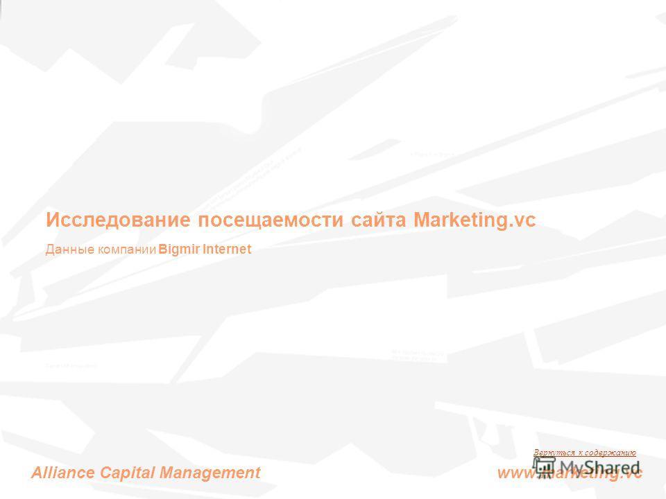 Исследование посещаемости сайта Marketing.vc Данные компании Bigmir Internet Alliance Capital Management www.marketing.vc Вернуться к содержанию