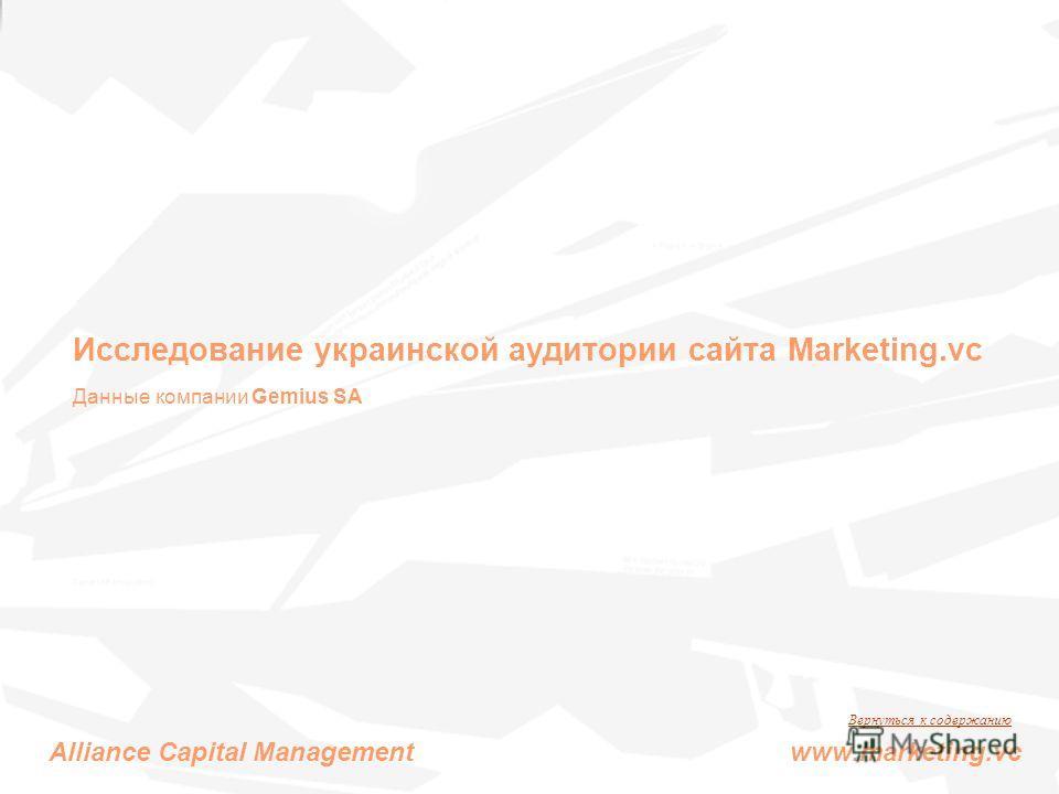 Исследование украинской аудитории сайта Marketing.vc Данные компании Gemius SA Alliance Capital Management www.marketing.vc Вернуться к содержанию