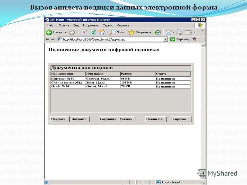 Вызов апплета подписи данных электронной формы