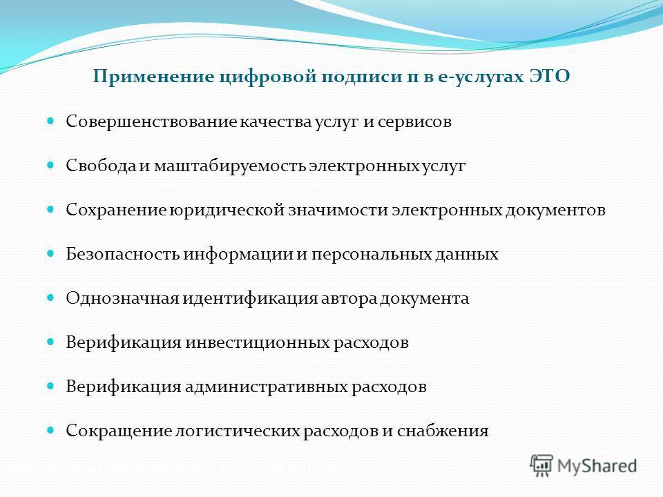 MINISTERUL DEZVOLTĂRII INFORMAŢIONALE AL REPUBLICII MOLDOVA Совершенствование качества услуг и сервисов Свобода и маштабируемость электронных услуг Сохранение юридической значимости электронных документов Безопасность информации и персональных данных