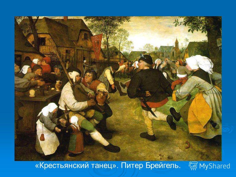 «Крестьянский танец». Питер Брейгель.