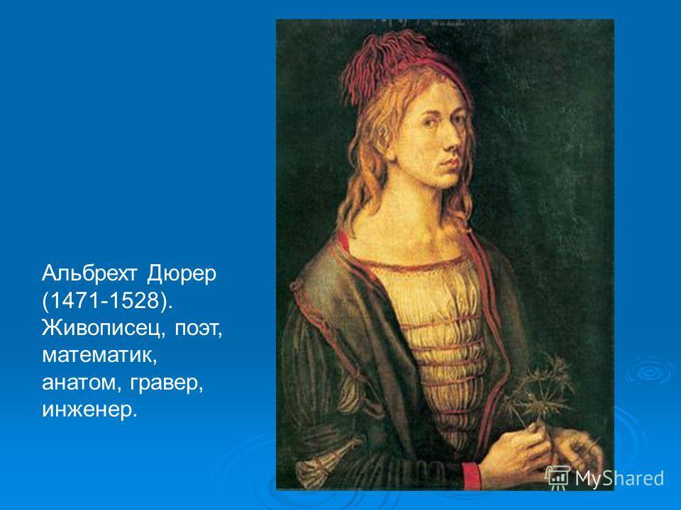 Альбрехт Дюрер (1471-1528). Живописец, поэт, математик, анатом, гравер, инженер.