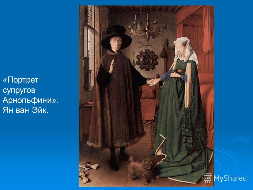«Портрет супругов Арнольфини». Ян ван Эйк.