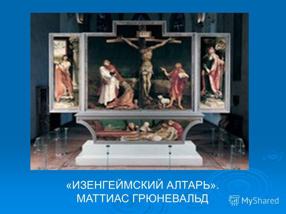 «ИЗЕНГЕЙМСКИЙ АЛТАРЬ». МАТТИАС ГРЮНЕВАЛЬД