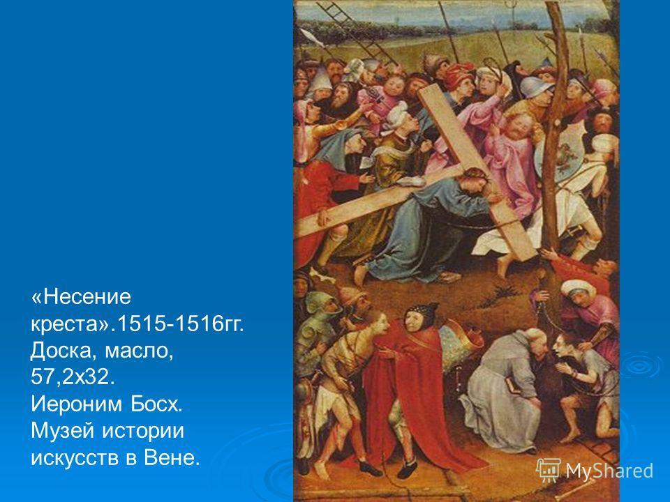 «Несение креста».1515-1516гг. Доска, масло, 57,2х32. Иероним Босх. Музей истории искусств в Вене.