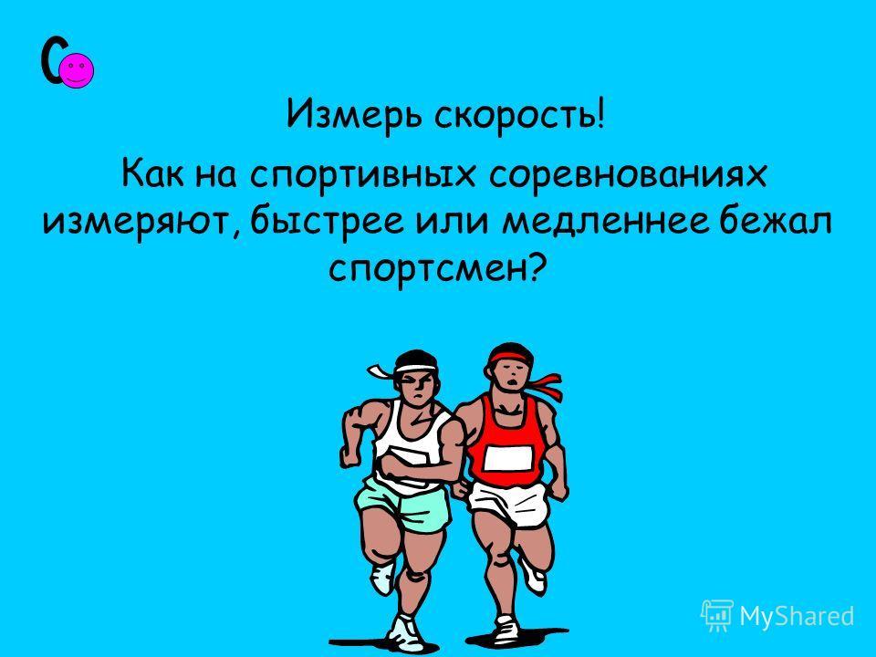 Измерь скорость! Как на спортивных соревнованиях измеряют, быстрее или медленнее бежал спортсмен?