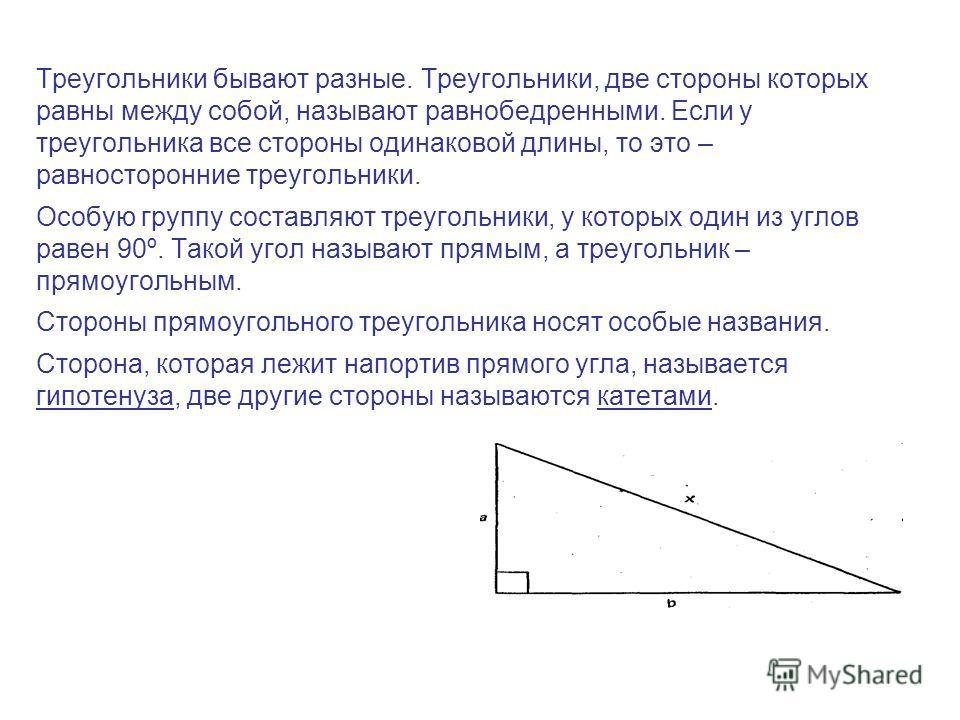 Треугольник – это очень важная геометрическая фигура. Конструкции треугольной формы очень част о применяются в строительстве. Например, треугольную форму имеют крыши домов.