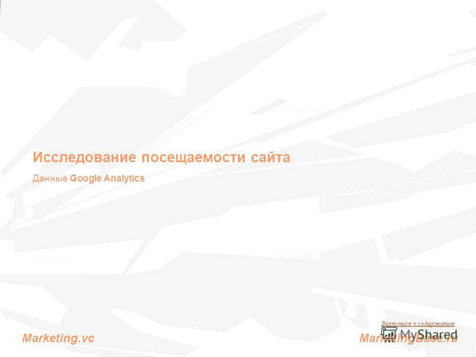 Исследование посещаемости сайта Данные Google Analytics Вернуться к содержанию Marketing.vc MarketingBase.ru