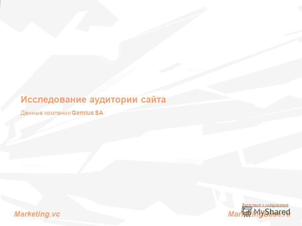 Исследование аудитории сайта Данные компании Gemius SA Вернуться к содержанию Marketing.vc MarketingBase.ru