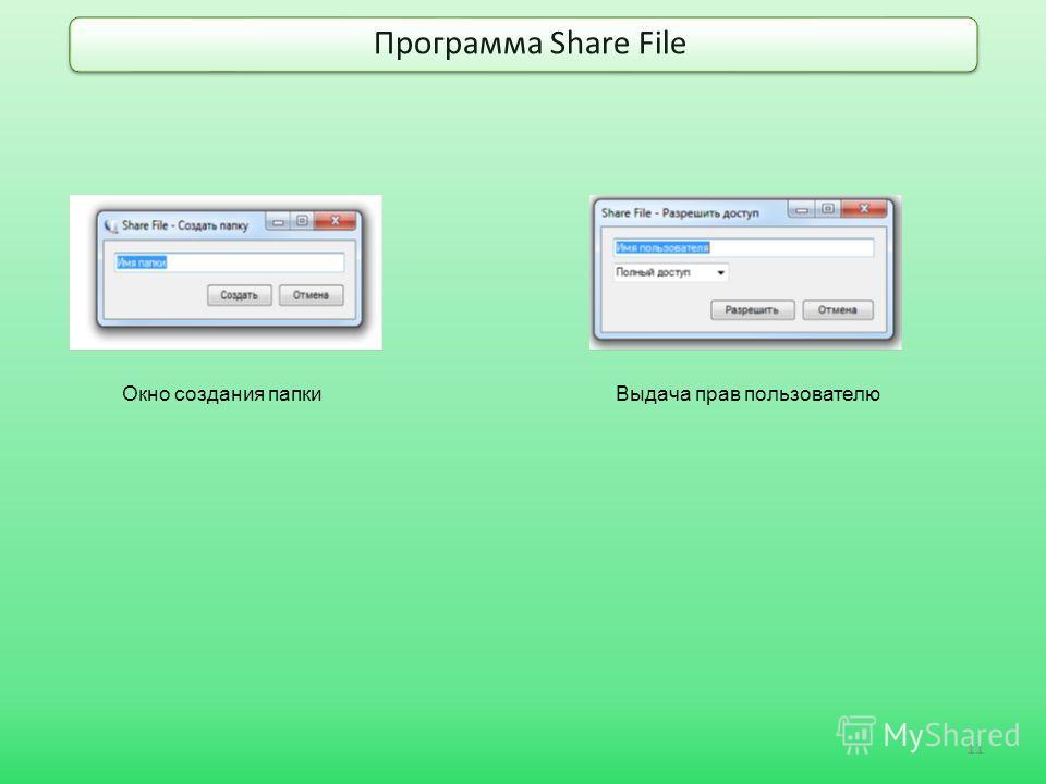 Программа Share File 11 Окно создания папкиВыдача прав пользователю