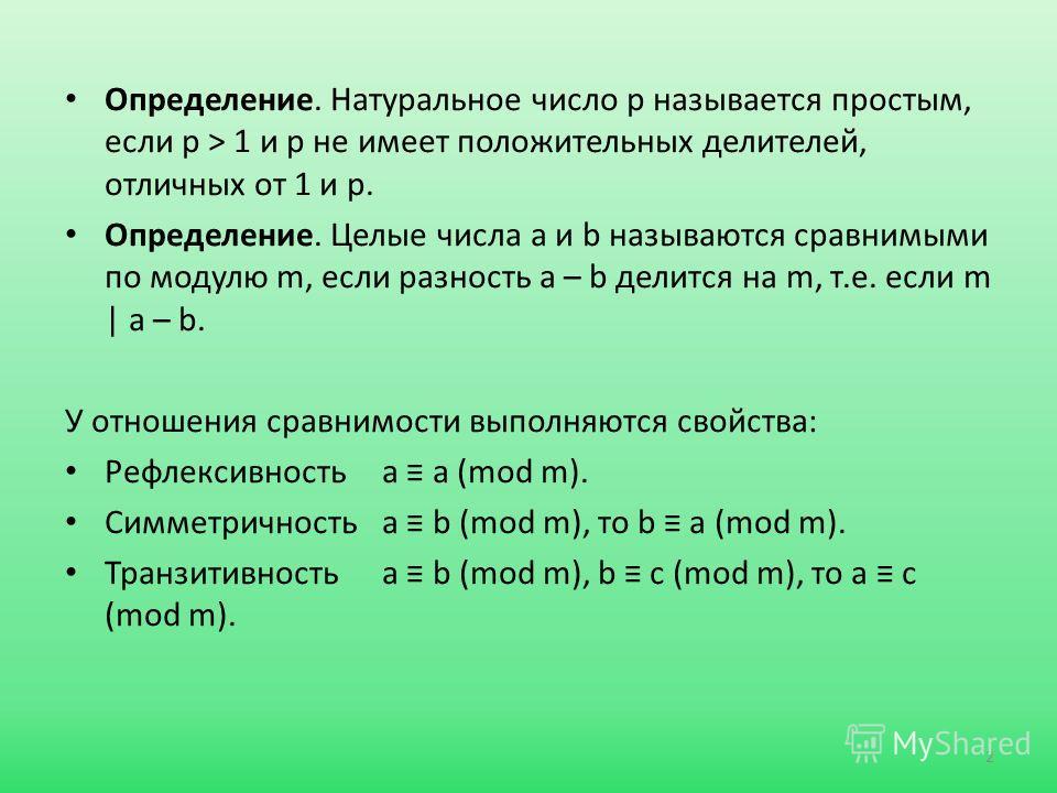 Определение. Натуральное число р называется простым, если р > 1 и р не имеет положительных делителей, отличных от 1 и р. Определение. Целые числа а и b называются сравнимыми по модулю m, если разность а – b делится на m, т.е. если m | a – b. У отноше