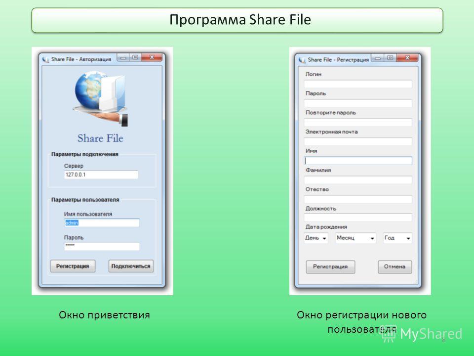 Программа Share File 8 Окно регистрации нового пользователя Окно приветствия