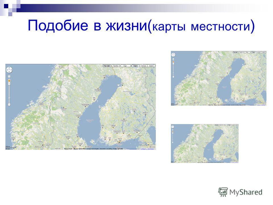 Подобие в жизни( карты местности )